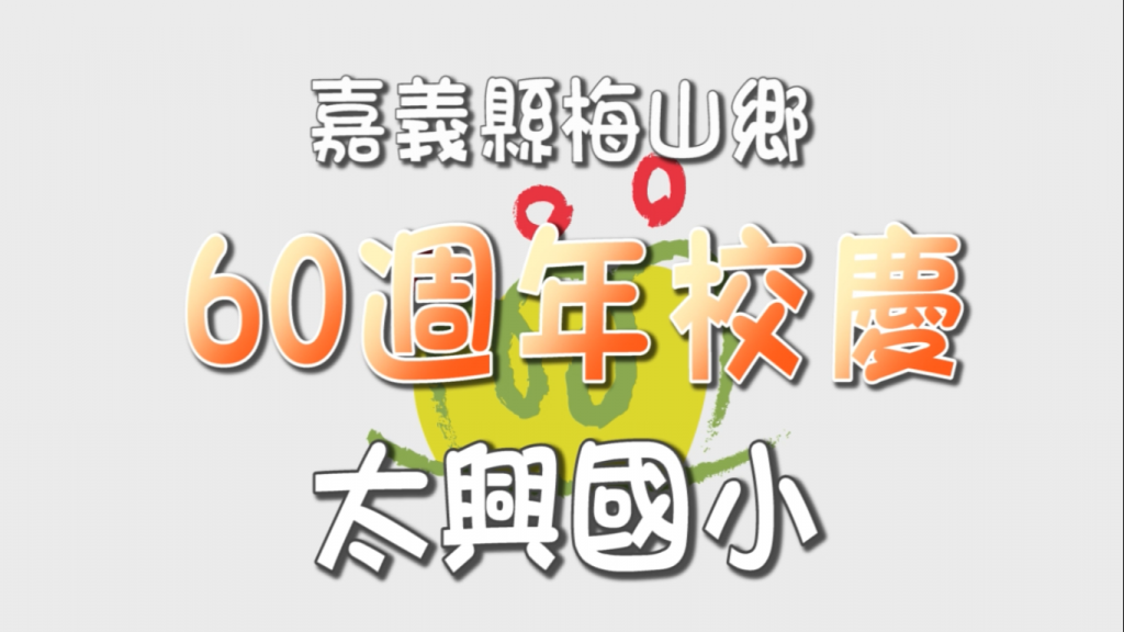 太興國小60週年校慶 宣傳影片